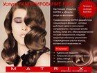 Фотография в Красота и здоровье Косметика Color Sync крем-краска без аммиака. Многогранность в Екатеринбурге 500