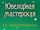 Уникальное фото Ювелирные изделия и украшения 3d-моделирование и изготовление восковых моделей ювелирных изделий 34361006 в Екатеринбурге
