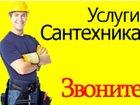 Фото в Сантехника (оборудование) Сантехника (услуги) Вызов сантехника на дом в удобное для вас в Екатеринбурге 0