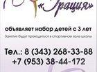 Увидеть фото Спортивные школы и секции ДЮСШ Грация проводит набор детей от 3 лет 34541939 в Екатеринбурге