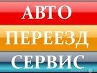 Уникальное фотографию Транспорт, грузоперевозки ГРУЗЧИКИ, ПЕРЕЕЗДЫ, ТАКЕЛАЖ, СБОРЩИКИ, РАЗНОРАБОЧИЕ, УПАКОВОЧНЫЕ МАТЕРИАЛЫ г, Екатеринбург 34746242 в Екатеринбурге
