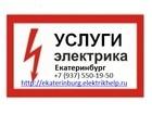 Уникальное фотографию  Услуги электрика, Вызов электрика 34865599 в Екатеринбурге