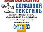 Уникальное foto Пошив, ремонт одежды Цех отшивает срочные заказы 35002105 в Екатеринбурге