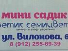 Изображение в   Набор в группу от 1. 3. Присмотр за ребёнком в Екатеринбурге 10500