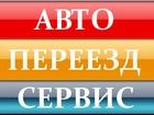 Фото в Авто Транспорт, грузоперевозки Услуги ГрузоперевозкИ — ПереездЫ — ГрузчикИ в Екатеринбурге 0