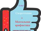 Смотреть фото Школы Набор груп, Скорочтение, Ментальная арифметика, 35833816 в Екатеринбурге