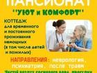 Фото в   Наш пансионат - достойное продолжение жизни в Екатеринбурге 700