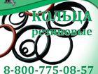 Увидеть изображение  Резиновые кольца 36073811 в Екатеринбурге