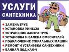 Уникальное foto Сантехника (услуги) Услуги Сантехника, Сварщика, засоры, выезд 24 часа 36364362 в Екатеринбурге