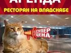 Увидеть foto Аренда нежилых помещений Сдаём в аренду помещение для Ресторана, кафе, бара 36686565 в Нижнем Новгороде