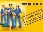 Фото в   Услуга муж на час (электрик, сантехник, установка в Екатеринбурге 900