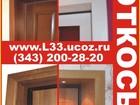 Фотография в Мебель и интерьер Мягкая мебель Откосы изнутри квартиры на двери. Отделка в Екатеринбурге 3000