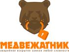 Фото в Услуги компаний и частных лиц Разные услуги Чтобы вскрыть автомобиль, сейф или дверь в Екатеринбурге 0