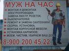 Фото в Услуги компаний и частных лиц Помощь по дому Услуги профессионального электрика, ремонт в Екатеринбурге 0