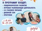 Фото в Для детей Услуги няни Домашний детский сад РАДУГА  6000 руб. в Екатеринбурге 6000