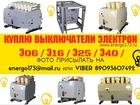 Увидеть foto  КУПЛЮ Выключатели ЭЛЕКТРОН Э06с,Э16В,Э25В,Э40В, БУ и НОВЫЕ, 37884275 в Екатеринбурге