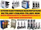 Скачать фото  Покупаем вакуумные выключатели BB/TEL,ВВУ-СЭЩ,КВЭ-TEL, ВБП,ВБМ, 37902767 в Екатеринбурге