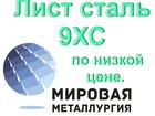 Фотография в Строительство и ремонт Строительные материалы Наша компания реализует из наличия со склада в Екатеринбурге 1