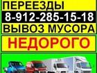 Скачать бесплатно foto  Услуги грузчиков, Переезды квартир, Вынос мусора на помойку 39605609 в Екатеринбурге