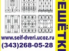 Просмотреть фотографию Автозапчасти Решетки на окна недорого железные сварные решетки 39752335 в Екатеринбурге