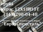 Смотреть фотографию  Нержавеющая труба Российского производства 40011843 в Кургане