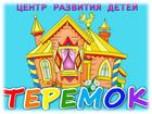 Увидеть foto Детские сады Мини садик Теремок на Вторчермете 40445712 в Екатеринбурге