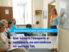 Просмотреть фото Иностранные языки Бесплатный вводный урок разговорного английского 42338008 в Екатеринбурге