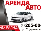 Уникальное изображение Аренда и прокат авто Прокат и Аренда SKODA RAPID 51428061 в Екатеринбурге