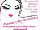 Свежее изображение Косметические услуги Наращивание ресниц старая сортировка! 52955760 в Екатеринбурге