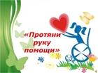 Новое фото Рекламные и PR-услуги Благотворительная помощь инвалидам ! Нужна ваша помощь ! 68079092 в Екатеринбурге