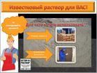 Увидеть фотографию  Бетон, известковый раствор, Продажа, доставка маленьким миксером! 69379604 в Екатеринбурге
