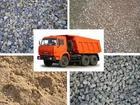 Просмотреть foto  Доставка щебня,песка,торфа,отсева,скалы Екат, и Обл, 69412294 в Екатеринбурге