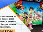 Увидеть foto  Ростовые фигуры из картона 69669234 в Екатеринбурге