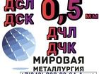 Уникальное foto Строительные материалы Дробь фракцией 0,5 мм дсл дчк дчл 74722175 в Екатеринбурге