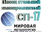 Скачать бесплатно фотографию Строительные материалы Песок стальной высококремнистый СП -17 74722182 в Екатеринбурге