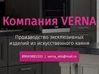 Свежее фотографию  Производство эксклюзивных изделий из искусственного камня 76162948 в Екатеринбурге