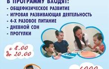 Сеть детских садов Радуга