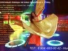 Увидеть фотографию Организация праздников Восточные танцы, танец живота, шоу, Елец и обл. 37713403 в Ельце