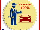 Свежее foto  СТО Новый Взгляд Авто Мелкосрочный ремонт всех видов легковых авто, 38576144 в Еманжелинске
