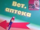 Уникальное изображение  Продается Ветеринарная Аптека 37446602 в Ершове