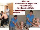 Смотреть фотографию Массаж Массаж в Евпатории профессионально 34450073 в Евпатория