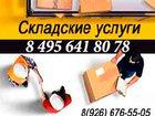Свежее фото Коммерческая недвижимость ответственное хранение Солнечногорск на складе ленинградском шоссе СК Логист С 34397381 в Солнечногорске