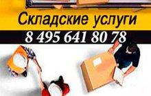 ответственное хранение Солнечногорск на складе ленинградском шоссе СК Логист С