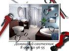 Фото в   Любые виды сантехнических работ в квартирах в Гатчине 0