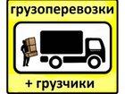 Смотреть фотографию Транспорт, грузоперевозки КВАРТИРНЫЙ ПЕРЕЕЗД В ГАТЧИНЕ РАЙОНЕ ОБЛАСТИ 33122677 в Гатчине