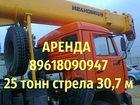 Скачать бесплатно foto Автокран Автокран 16 и 25 тонн стрела 21, 7 м и 31, 7 м 33300444 в Санкт-Петербурге