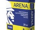 Скачать изображение Строительные материалы ARENA R300 — Ремонтный состав для конструкционного ремонта дефектов бетона 36591286 в Гатчине
