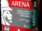 Свежее foto Строительные материалы ARENA A4 - Смесь сухая штукатурная гипсовая для внутренних работ 36591313 в Гатчине
