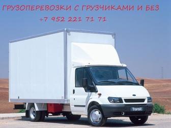Уникальное изображение Транспорт, грузоперевозки грузоперевозки-грузчики +79522217171 Гатчинский р-он 38665271 в Гатчине
