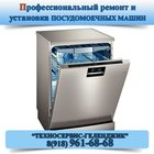 установка и ремонт посудомоечной машины